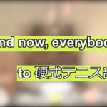 慈恵医大硬式テニス部 2021年度PR動画