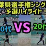 【テニス】千葉県選手権シングルス!20代と30代の戦い!!