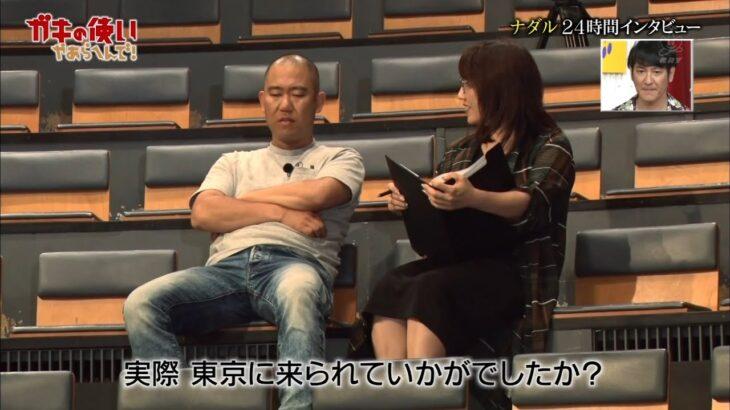 〚楽しいショー〛コロチキ・ナダル 24時間ロングインタビュー (後編) 🌻🌻🌻 KoroChiki Nadal Long Interview #1