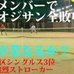 【テニス】速くて重くて跳ねるテニスと組んで綺麗テニス&ましゃる選手ペアと対決!アラフィフが30代に混ざって必死にダブルス練習!2021年3月下旬1試合目/3試合【TENNIS】