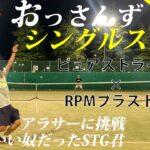 【テニス】ピュアストライクを使って「区民大会シングルス3位入賞のアラサー」とシングルス練習試合!2021年4月上旬2試合目/2試合【TENNIS】