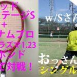 【テニス】市民大会45歳以上男子シングルス優勝経験者とシングルス2021年4月上旬1試合目【TENNIS】