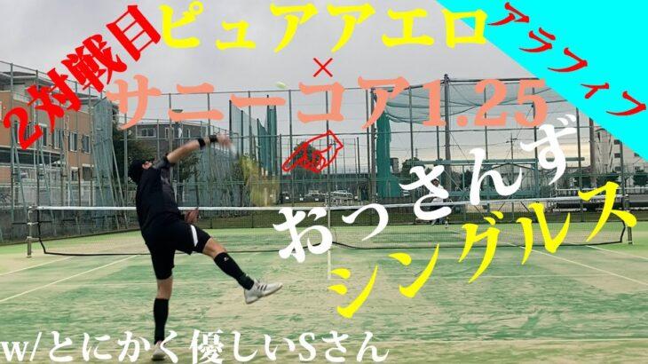【テニス】ピュアアエロにサニーコア張って市民大会45歳以上男子シングルス優勝経験者とシングルス【TENNIS】