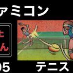 【ファミコン】 #5  テニス tennis  Vol.1