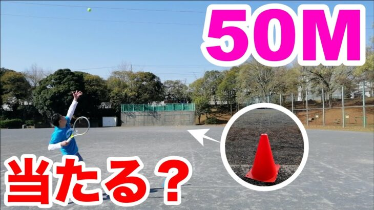 【検証】テニスサーブ 50メートル先の的に当てられるか? Tennis Serve 50M Challenge