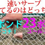【テニス/ストリングス比較】ガットのテンションでサーブのスピードはどうなる?70ポンドと23ポンドで張って比較!【TENNIS】