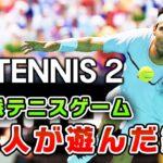テニスを全く知らない素人が本格派テニスゲームAO Tennis 2をプレイした結果