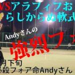 【テニス】軟式出身で強烈なフォアが持ち味の「一撃必殺フォア命のAndyさん」とシングルス練習試合!2021年3月中旬1試合目【TENNIS】