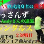 【テニス】強烈なフォアが持ち味の軟式出身「一撃必殺フォア命のAndyさん」とシングルス練習試合!2021年3月中旬2試合目【TENNIS】
