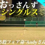 【テニス】強烈なフォアが持ち味の軟式出身「一撃必殺フォア命のAndyさん」とシングルス練習試合!2021年3月下旬【TENNIS】
