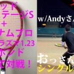【テニス】強烈なフォアが持ち味の軟式出身「一撃必殺フォア命のAndyさん」とシングルス2021年4月上旬1試合目【TENNIS】