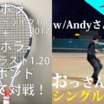 【テニス/シングルス】強烈なフォアが持ち味の軟式出身「一撃必殺フォア命のAndyさん」とシングルス2021年4月上旬2試合目【TENNIS】