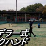 【テニス】ファンがフェデラーのバックハンドの打ち方を真似してみた【Copying Federer Backhand】