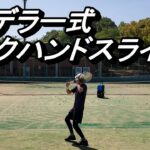 【テニス】ファンがフェデラーのバックハンドスライスの打ち方を真似してみた【Copying Federer Backhand Slice】
