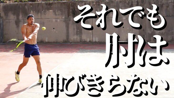 ナダルを真似する初心者のバックハンドの肘は少しだけ伸びた【Copying Nadal】