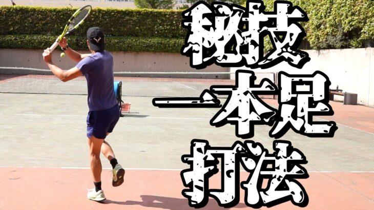 ナダルを真似する初心者はスリンガーバッグに振り回される 【Copying Nadal】