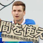 【テニス戦術】ボレーが苦手でも前に出ろ!相手の苦手につけ込む方法を徹底解説!! H.ホルカシュ vs J.シナー
