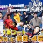 【男子テニストーナメント】JAPAN PREMIUM TENNIS TOURNAMENT 盛田正明杯 Day1 1番コート 4.10 AM8:45~ LIVE