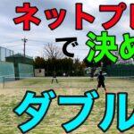 【MSK】ダブルス、ネットプレー中心で得点を取りにいく【テニス】