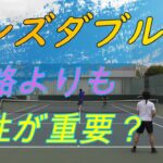 【MSK】ダブルスは戦略よりもペアとの相性?【テニス・TENNIS】