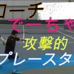 【MSK】元コーチでーちゃんのシングルス無双【テニス・TENNIS】