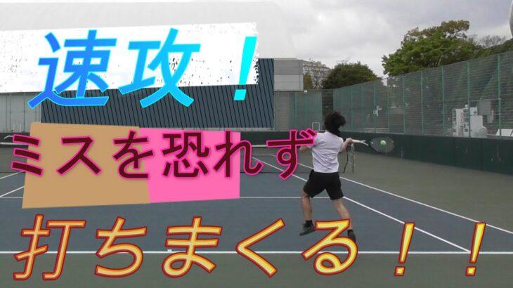 【MSK】速攻!ミスを恐れず打ちまくる!!【テニス・TENNIS】