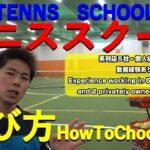 テニススクールの選び方のPOINT/POINT on how to choose a tennis school