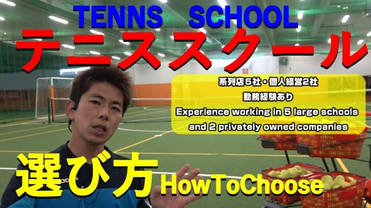 テニススクールの選び方のPOINT/POINT on how to choose a tennis school