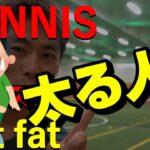 テニスをしても太る人、太らない人~People who get fat even if they play tennis, people who don't get fat