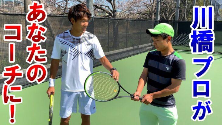 【テニス/TENNIS】部活&サークル必見!川橋勇太プロがマンツーマンでコーチします!