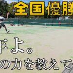 [テニス/TENNIS] 決勝戦!VS全国大会優勝Jr