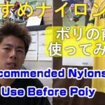 【TENNIS/テニス】ポリの前に使ってみたいおすすめナイロン3選/3 Recommended Nylons to Use Before Poly