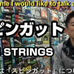 【TENNIS/テニス】スピンガット5選/SPIN STRINGS 5 selections