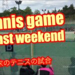 Tennis game of last weekend 先週末のテニスの試合