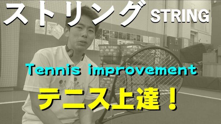 【テニス上達/Tennis improvement】ガットが切れる位置・削れている位置/Position where the gut is broken / scraped