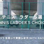 テニス・ラダートレーニング5選(Tennis ladder 5 choices)