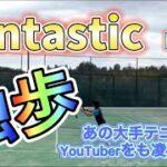【Tennis/ダブルス】Fantastic play〜独歩〜【MSKテニス】あの大手テニスYouTuberをも凌駕した37