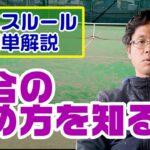 テニスのルール③試合の進め方を知る! 【UNNO STRAWBERRY TENNIS】