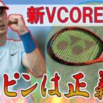 YONEXのVCOREはツジケンのためのラケットでした!【テニス/ブイコア】