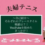 【テニス】夫婦の自己紹介!プレースタイル、戦績は?!YouTubeを始めたきっかけは?!
