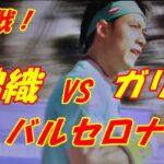 #nishikori【錦織 対 ガリン バルセロナ!】1.ST