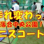 #tennis【落合中央公園テニスコートがリニューアル!】