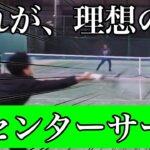 【体育会テニス】届かない!?異次元のサービス!!全員どんどんガチになってきた!!