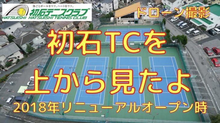 ドローンで空撮!初石テニスクラブ上空映像!
