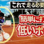 楽にテニスがしたいなら!とりあえず低いボールをクリアすればストロークに余裕が出ます