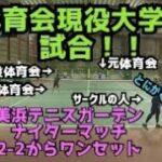 【テニス】とにかくパワーで押すしかない!?体育会現役大学生と対戦!!