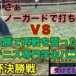 決勝戦!テニス専門学校学生とバコり合い