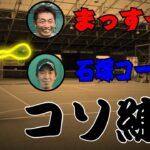 【テニス】まっすーと石塚コーチの練習をのぞき見👀!バックハンドからの展開練習!