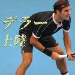 【テニス】フェデラー来日!テニス界のスーパースターは凄かった!元世界ランク1位