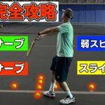【テニス】トスがサーブの全て!トスを正しく上げて、色々なサーブを打とう!